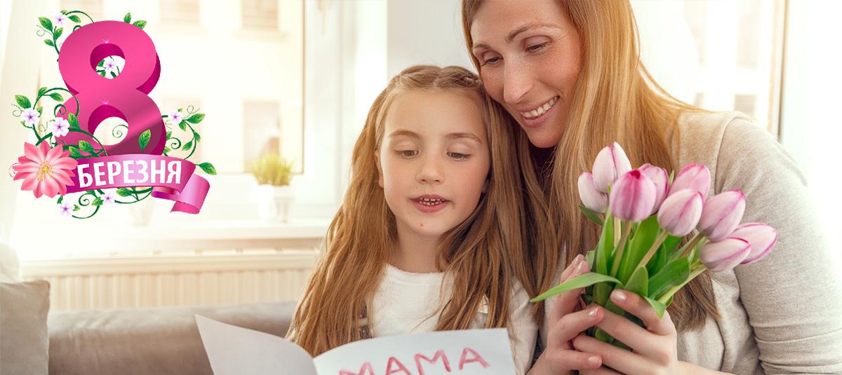замовити Квіти на 8 березня для коханої мами і бабусі
